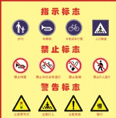 指示标志 禁止标志 警告标志