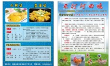 河田鸡宣传单