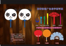 国宝卡通大熊猫中柄扇