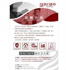 皮草品牌介绍 海报 排版