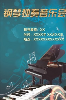 钢琴音乐会