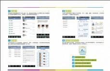 app软件使用说明彩页