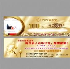 六六福珠宝代金券