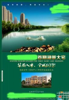 房地产单页湖景广告