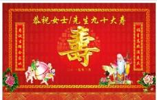 寿宴背景墙海报