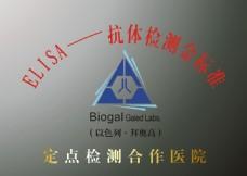 ELISA抗体检测金标准牌匾