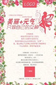 女神粉色海报