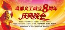 8周年庆典