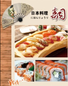 日本寿司餐厅