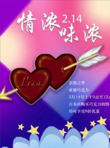 情人节巧克力店促销海报
