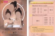 荟名媛宣传单