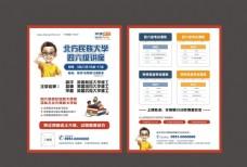 少儿英语教育培训宣传单张设计