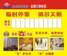 佳驿酒店宣传单