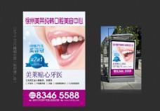口腔科洁牙美白牙齿