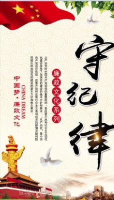 守纪律  廉政文化  中国梦