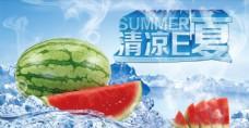 夏日素材冰镇西瓜