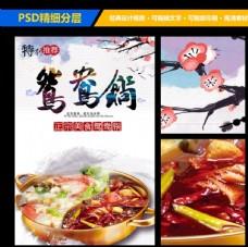 鸳鸯火锅店铺宣传海报设计