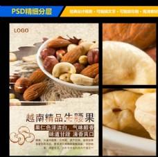 越南食品生腰果海报宣传设计