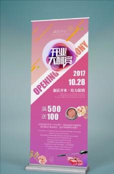 新店开业促销海报