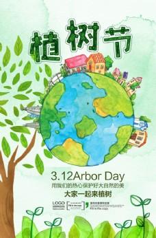 绿色卡通植树节宣传海报