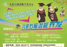 教育 培训 机构宣传单