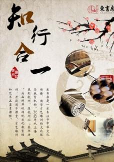 中国风复古海报