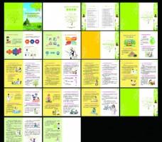 公共衛生手冊