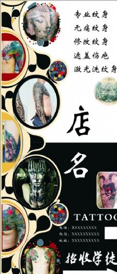 纹身店展架黑色花纹