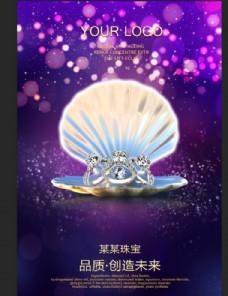 珠宝店海报