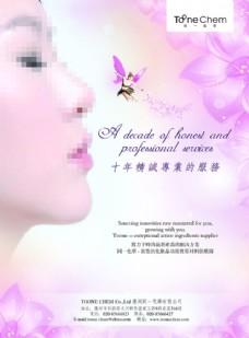 美容护肤花纹浪漫海报设计