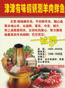 老銅鍋涮羊肉海報