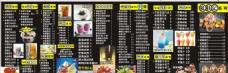 奶茶價格表 奶茶三折頁