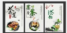 茶文化茶道
