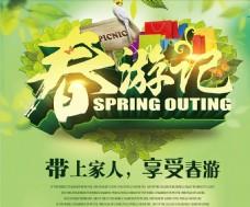 春游記宣傳海報