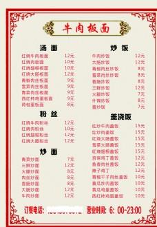 牛肉板面价格餐单