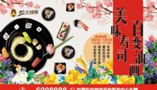 寿司店广告