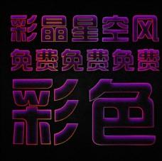 彩色晶体亮片字体设计