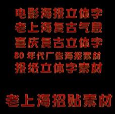 喜庆复古老上海招贴海报字体设计