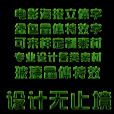 绿色翡翠竹风特效字体下载