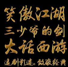 电影黄金字