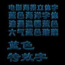 蓝心流晶特效字