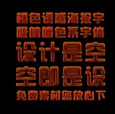 橙色特殊字下载