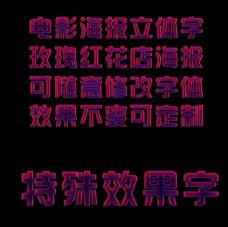 玫瑰红特效字体下载