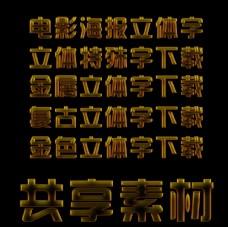 金色立体共享特殊字下载