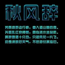 蓝色特效字体下载