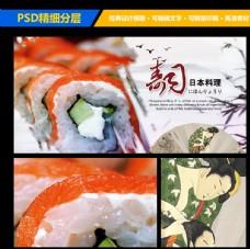 日本美食海报展板设计