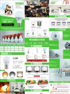 亚热带led灯泡广告页面