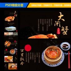美味食品大雜蟹詳情頁設計