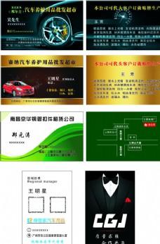 汽车用品名片