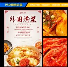 韓國泡菜餐飲美食系列海報設計